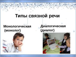Типы связной речи Монологическая (монолог) Диалогическая (диалог)