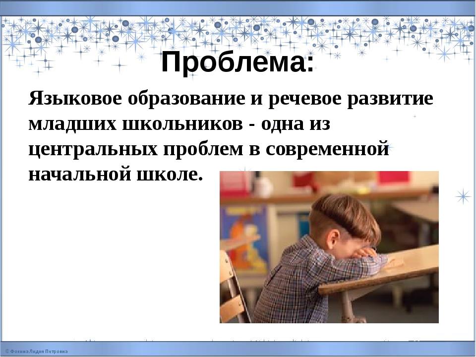 Проблема: Языковое образование и речевое развитие младших школьников - одна и...