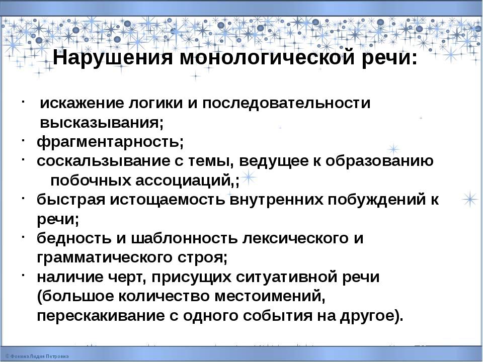 Нарушения монологической речи: искажение логики и последовательности высказыв...
