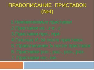 ПРАВОПИСАНИЕ ПРИСТАВОК (№4) 1.Неизменяемые приставки 2.Приставки на ..з и ..с