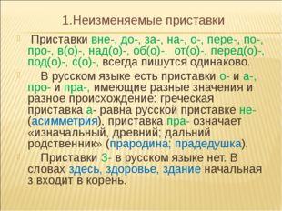 1.Неизменяемые приставки Приставки вне-, до-, за-, на-, о-, пере-, по-, про-,
