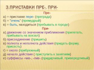 """Пре- а) = приставке пере- (преграда) б) = """"очень"""" (премудрый) в) = быть, нахо"""