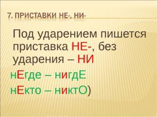 Под ударением пишется приставка НЕ-, без ударения – НИ нЕгде – нигдЕ нЕкто –