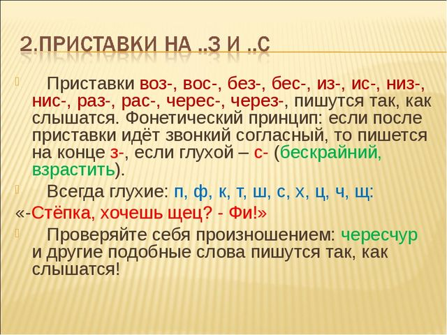 Приставки воз-, вос-, без-, бес-, из-, ис-, низ-, нис-, раз-, рас-, черес-,...