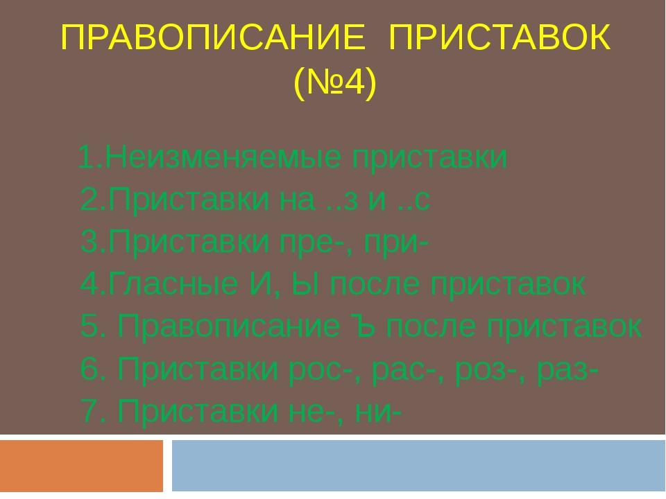 ПРАВОПИСАНИЕ ПРИСТАВОК (№4) 1.Неизменяемые приставки 2.Приставки на ..з и ..с...