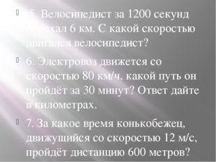 5. Велосипедист за 1200 секунд проехал 6 км. С какой скоростью двигался вело