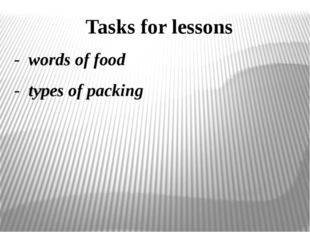 - words of food - types of packing Tasks for lessons