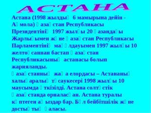 Астана (1998 жылдың 6 мамырына дейін - Ақмола) Қазақстан Республикасы Президе