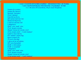 ҚАЗАҚСТАН РЕСПУБЛИКАСЫНЫҢ МЕМЛЕКЕТТІК ӘНҰРАНЫ Қазақстан Республикасы Мемлекет