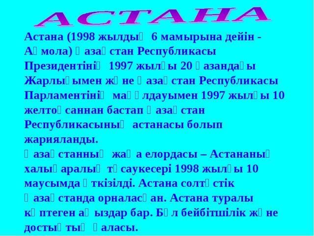Астана (1998 жылдың 6 мамырына дейін - Ақмола) Қазақстан Республикасы Президе...