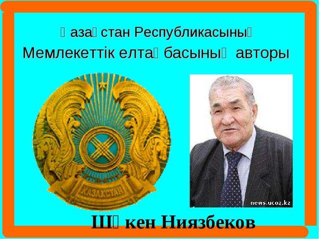 Қазақстан Республикасының Мемлекеттік елтаңбасының авторы Шәкен Ниязбеков