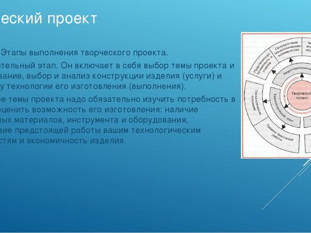 Творческий проект Этапы выполнения творческого проекта. Подготовительный этап...