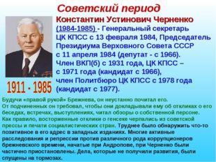 Советский период Константин Устинович Черненко (1984-1985) - Генеральный секр