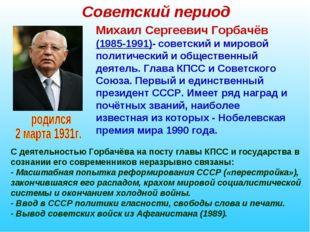 Советский период Михаил Сергеевич Горбачёв (1985-1991)- советский и мировой п