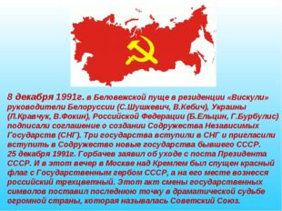 8 декабря 1991г. в Беловежской пуще в резиденции «Вискули» руководители Белор