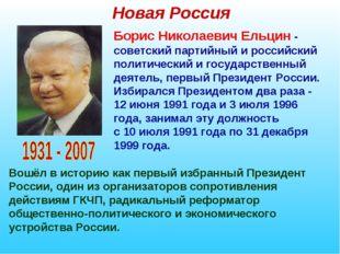 Новая Россия Борис Николаевич Ельцин - советский партийный и российский полит