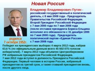 Новая Россия Владимир Владимирович Путин - российский государственный и полит