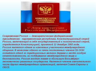 Современная Россия— демократическая федеративная президентско - парламентска