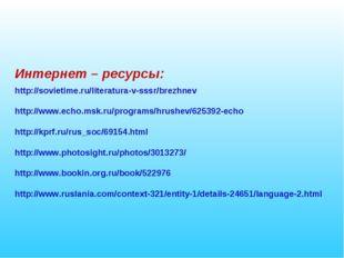 http://sovietime.ru/literatura-v-sssr/brezhnev http://www.echo.msk.ru/program