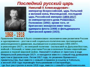 Последний русский царь Николай II Александрович - император Всероссийский, ца