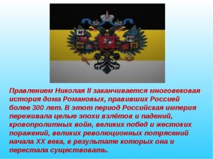 Правлением Николая II заканчивается многовековая история дома Романовых, прав