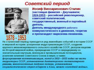 Советский период Иосиф Виссарионович Сталин (настоящая фамилия – Джугашвили;