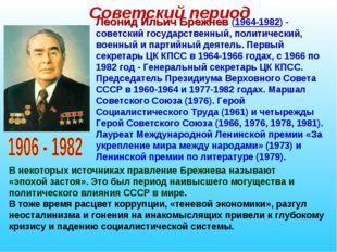 Советский период Леонид Ильич Брежнев (1964-1982) - советский государственный
