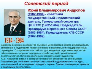 Советский период Юрий Владимирович Андропов (1982-1984) - советский государст