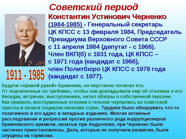 Советский период Константин Устинович Черненко (1984-1985) - Генеральный секр...