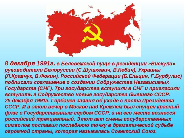 8 декабря 1991г. в Беловежской пуще в резиденции «Вискули» руководители Белор...