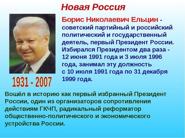 Новая Россия Борис Николаевич Ельцин - советский партийный и российский полит...
