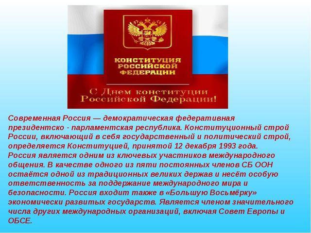 Современная Россия— демократическая федеративная президентско - парламентска...