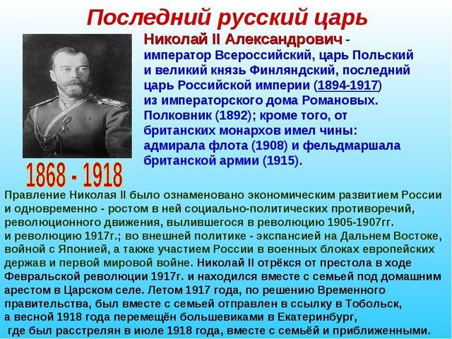 Последний русский царь Николай II Александрович - император Всероссийский, ца...