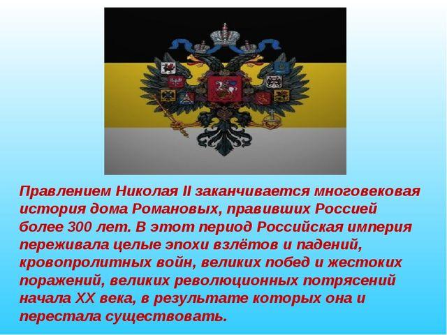 Правлением Николая II заканчивается многовековая история дома Романовых, прав...