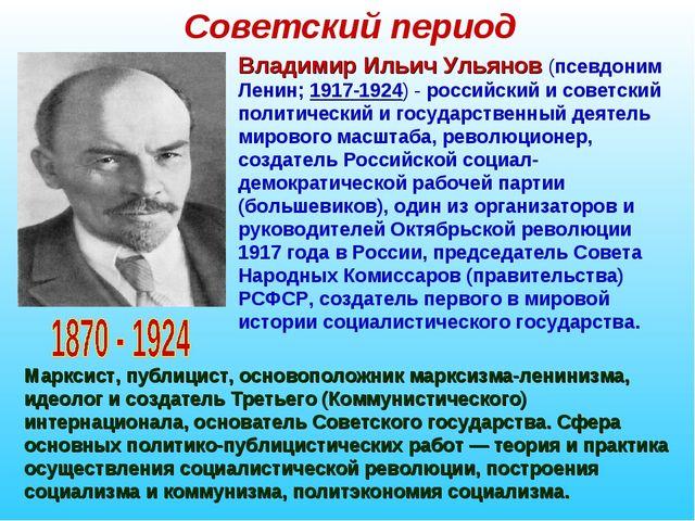 Советский период Владимир Ильич Ульянов (псевдоним Ленин; 1917-1924) - россий...