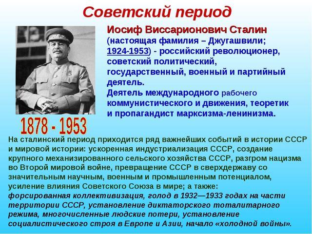 Советский период Иосиф Виссарионович Сталин (настоящая фамилия – Джугашвили;...