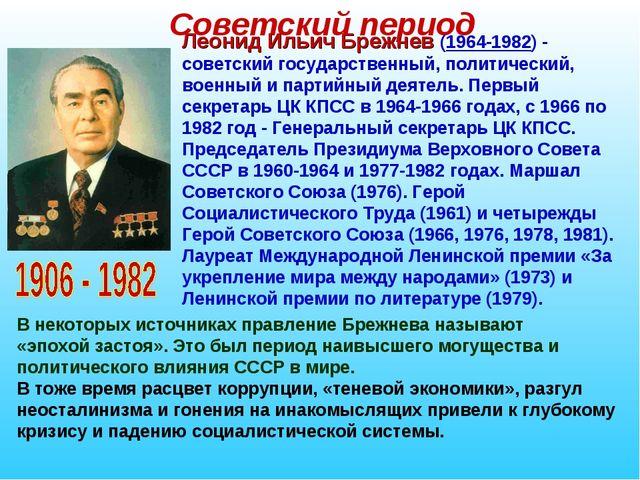 Советский период Леонид Ильич Брежнев (1964-1982) - советский государственный...