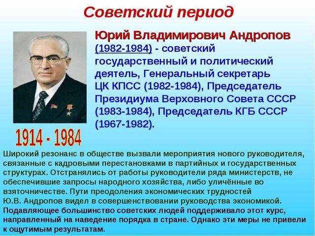 Советский период Юрий Владимирович Андропов (1982-1984) - советский государст...