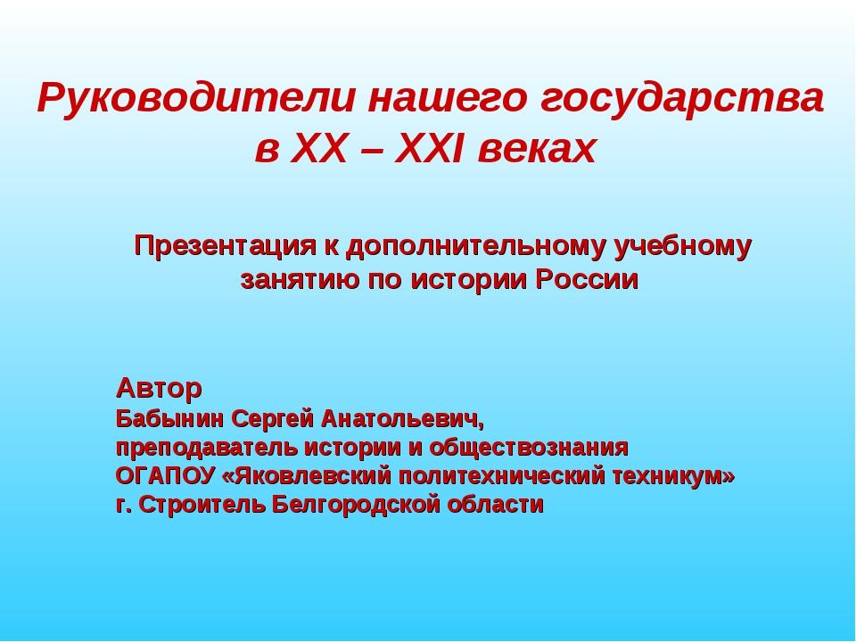 Руководители нашего государства в XX – XXI веках Презентация к дополнительном...