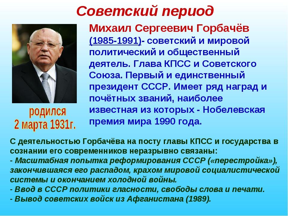Советский период Михаил Сергеевич Горбачёв (1985-1991)- советский и мировой п...