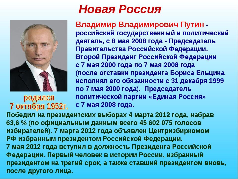 Новая Россия Владимир Владимирович Путин - российский государственный и полит...