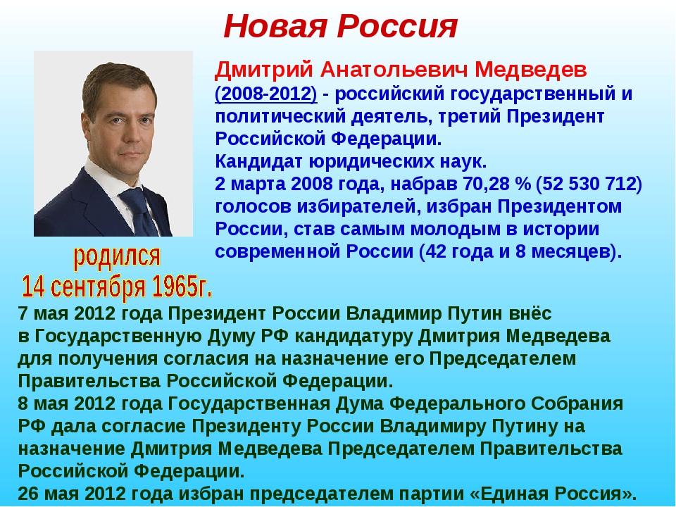 Новая Россия Дмитрий Анатольевич Медведев (2008-2012) - российский государств...