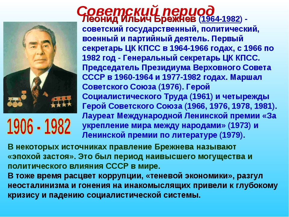 советского союза шпаргалка «застоя» годы и политика экономика в
