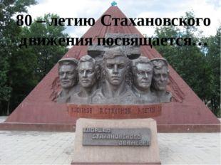 80 – летию Стахановского движения посвящается…