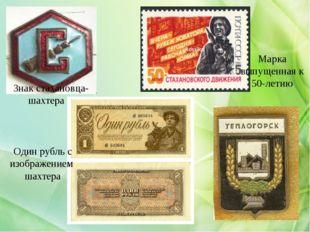 Знак стахановца-шахтера Марка выпущенная к 50-летию Один рубль с изображе