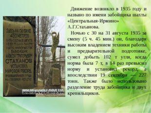 Движение возникло в 1935 году и названо по имени забойщика шахты «Централь