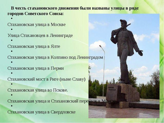 В честь стахановского движения были названы улицы в ряде городов Советског...