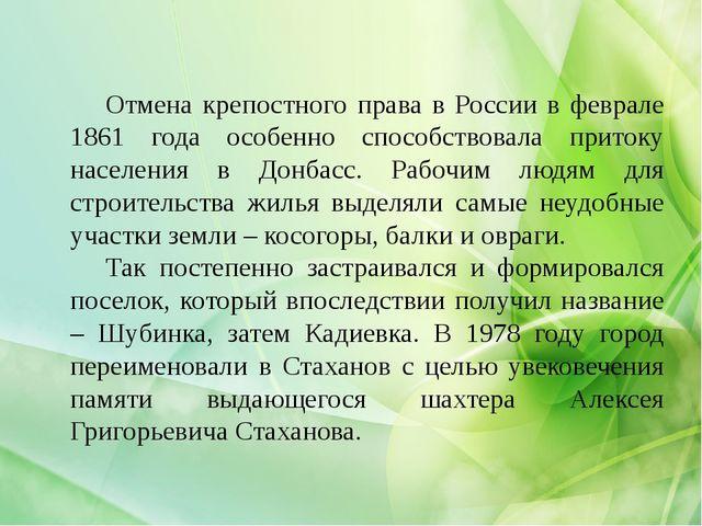 Отмена крепостного права в России в феврале 1861 года особенно способствова...