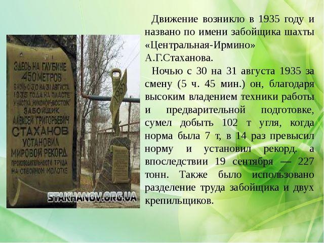 Движение возникло в 1935 году и названо по имени забойщика шахты «Централь...