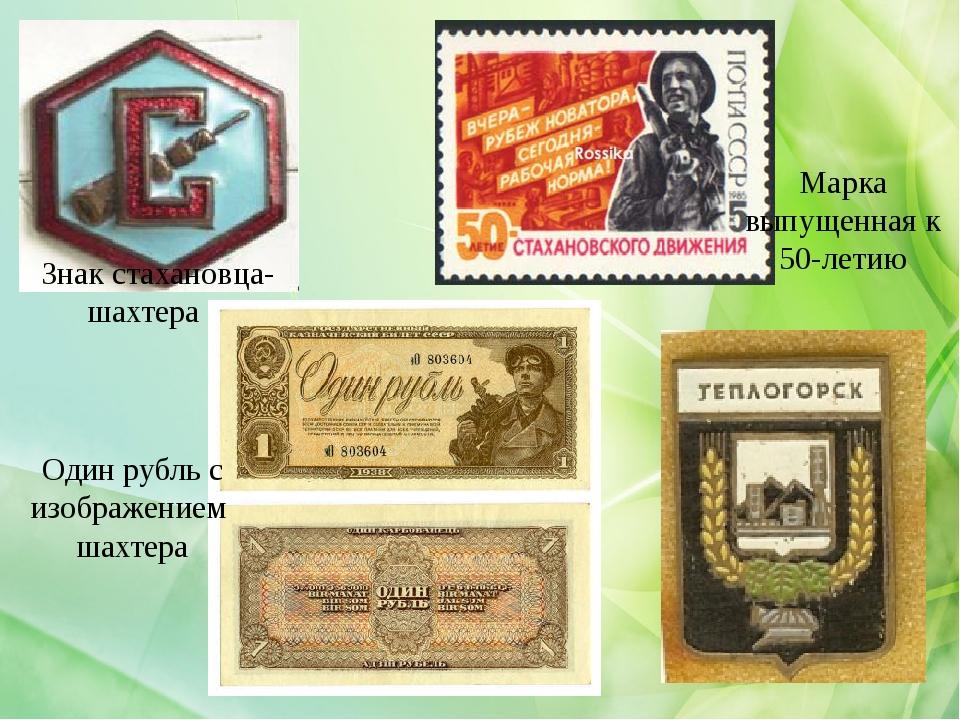 Знак стахановца-шахтера Марка выпущенная к 50-летию Один рубль с изображе...